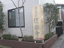 15 shingyouji oryo.jpg