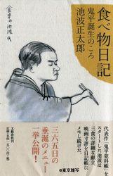 1968ikenami18.jpg