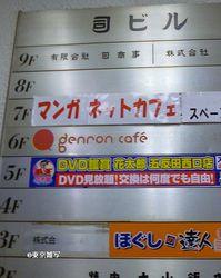 2014 12 3genron01.JPG