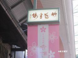 chikuhou06.jpg