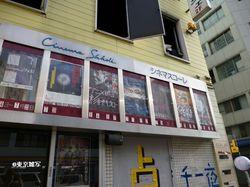 cine-skho02.JPG