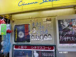 cine-skho03.JPG