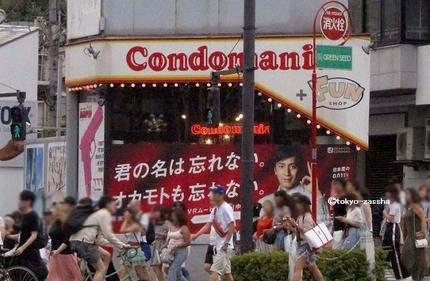 condomania01.jpg
