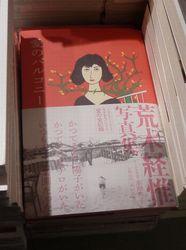 gotokuji araki07.JPG