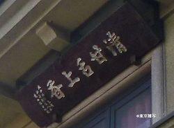honketamaju02.JPG