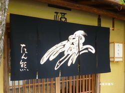 honketankuma03.JPG