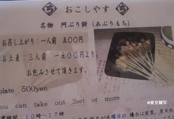 imamiya ichiwa08.JPG