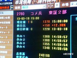 kabuka2013 3 19kome.JPG