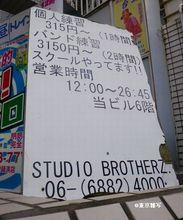 kyobashi scandal02.JPG