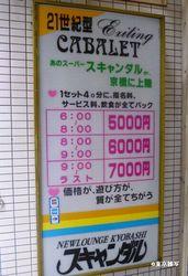 kyobashi scandal04.JPG