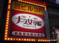 kyobashi scandal13.JPG