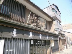 kyokado01.JPG
