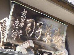 kyokado02.JPG