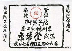 kyokado03.jpg