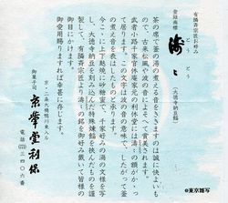 kyokado10.jpg