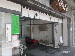 kyoto chougoro01.jpg