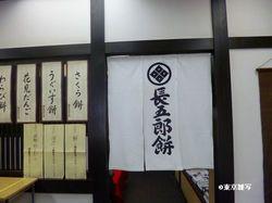 kyoto chougoro02.JPG