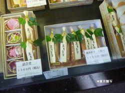 kyoto chougoro05.JPG