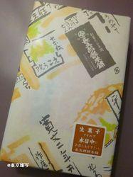 kyoto chougoro06.JPG