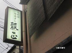 kyoto hyo01.JPG