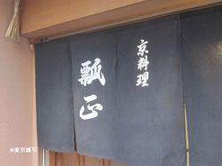 kyoto hyo03.JPG