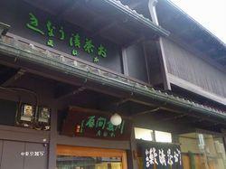 kyoto kanesho02.JPG
