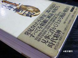 kyoto kanesho10.JPG