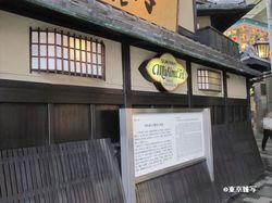 kyoto mishima03.jpg