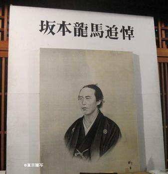 kyoto ryoma01.jpg