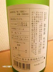 kyoto sasaki04.JPG