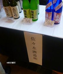 kyoto sasaki05.JPG