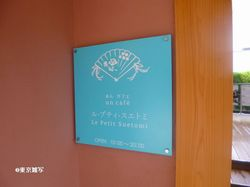 kyoto suetomicafe07.JPG