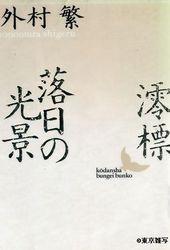 kyoto tonomu08.jpg