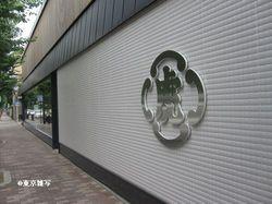 kyoto tora01.jpg