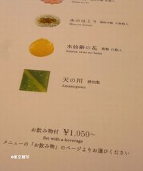 kyoto tora07.JPG