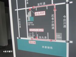 kyoto tora13.jpg