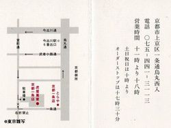 kyoto tora14.jpg