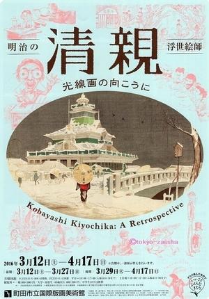 machida yokoo hangajungle02.jpg