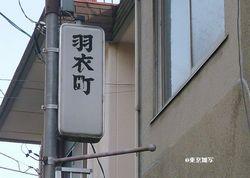 nakamura hagoromo01.JPG