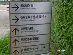 nishibatte03.JPG