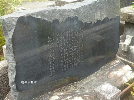 ohsugi-grave03.jpg