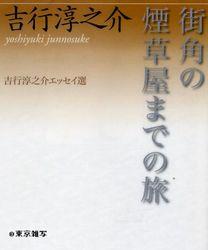 okayama yoshi14.jpg