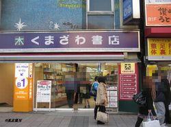 rokuro kumasawab02.jpg
