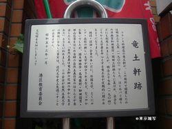 ryudo04.JPG