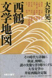 saikaku suzuya08.jpg
