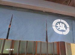 shioyoshi03.JPG