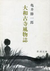 shoudaiji16.jpg