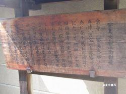 shoudaiji18.jpg