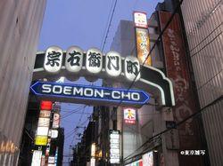 soemon-ikenami02.jpg