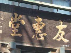 soemon-ikenami07.JPG
